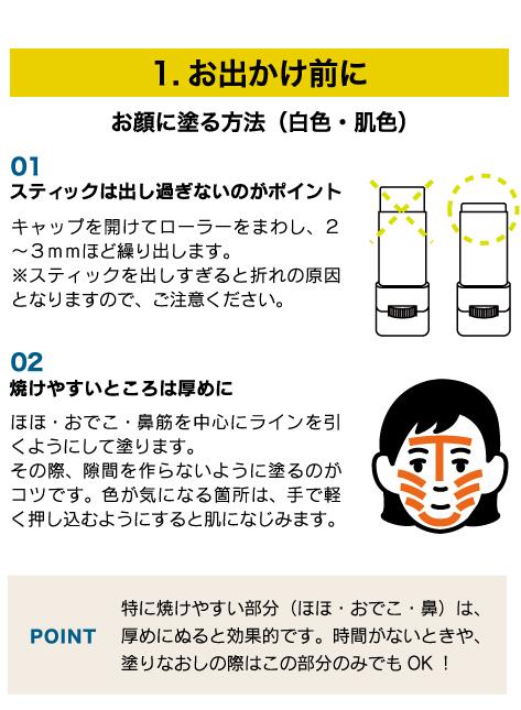 1.お出かけ前に お顔に塗る方法(白色・肌色)